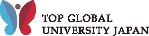 スーパーグローバル大学創成支援事業