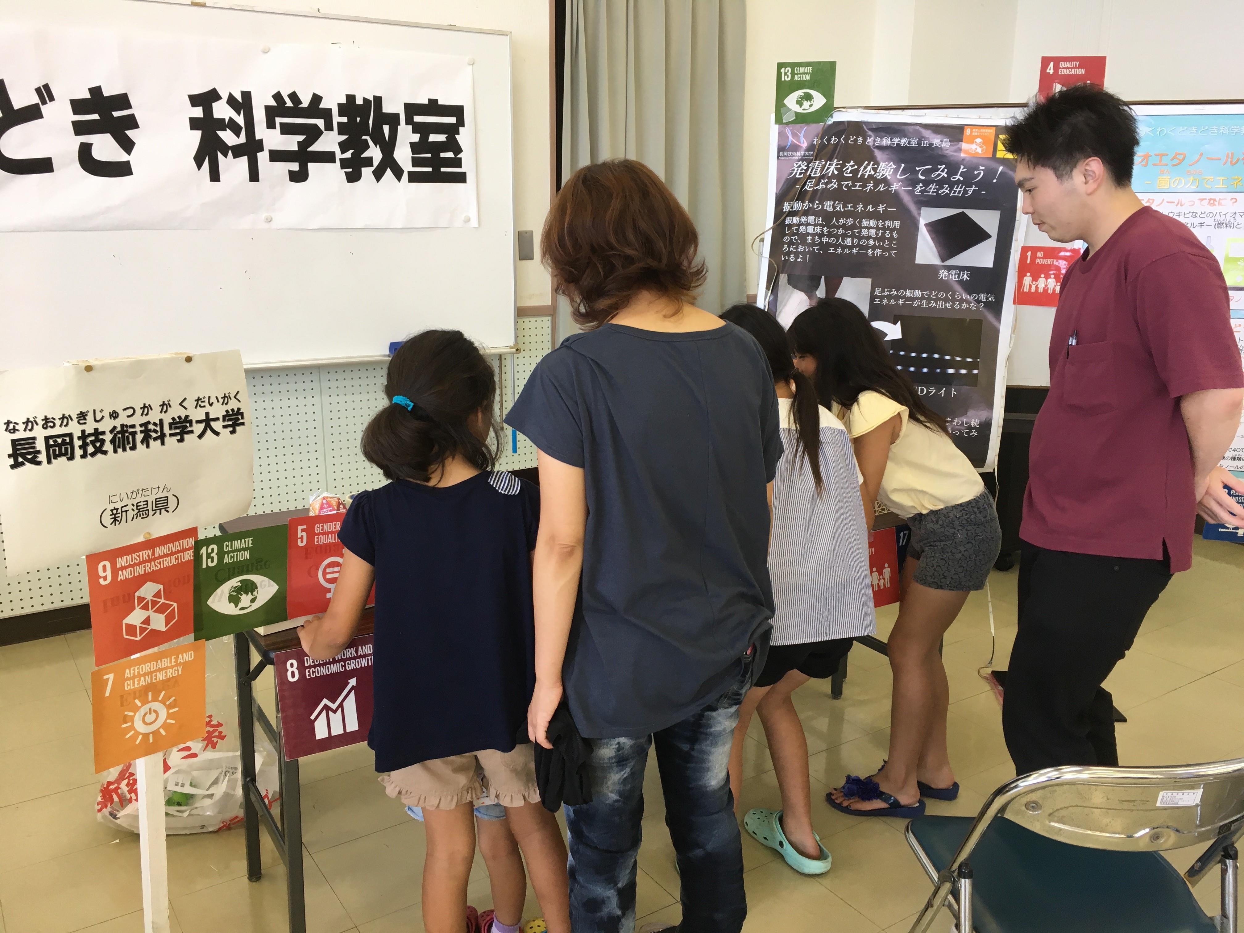 nagashima_science02.jpg