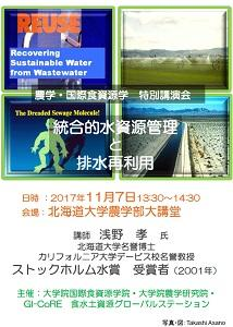 [Flyer]Recovering_Sustainable_Water from_Wastewater.jpg