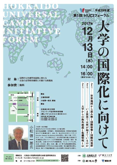 FY29_1stHUCI_flyer.png