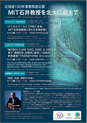 北海道150企画.pngのサムネイル画像