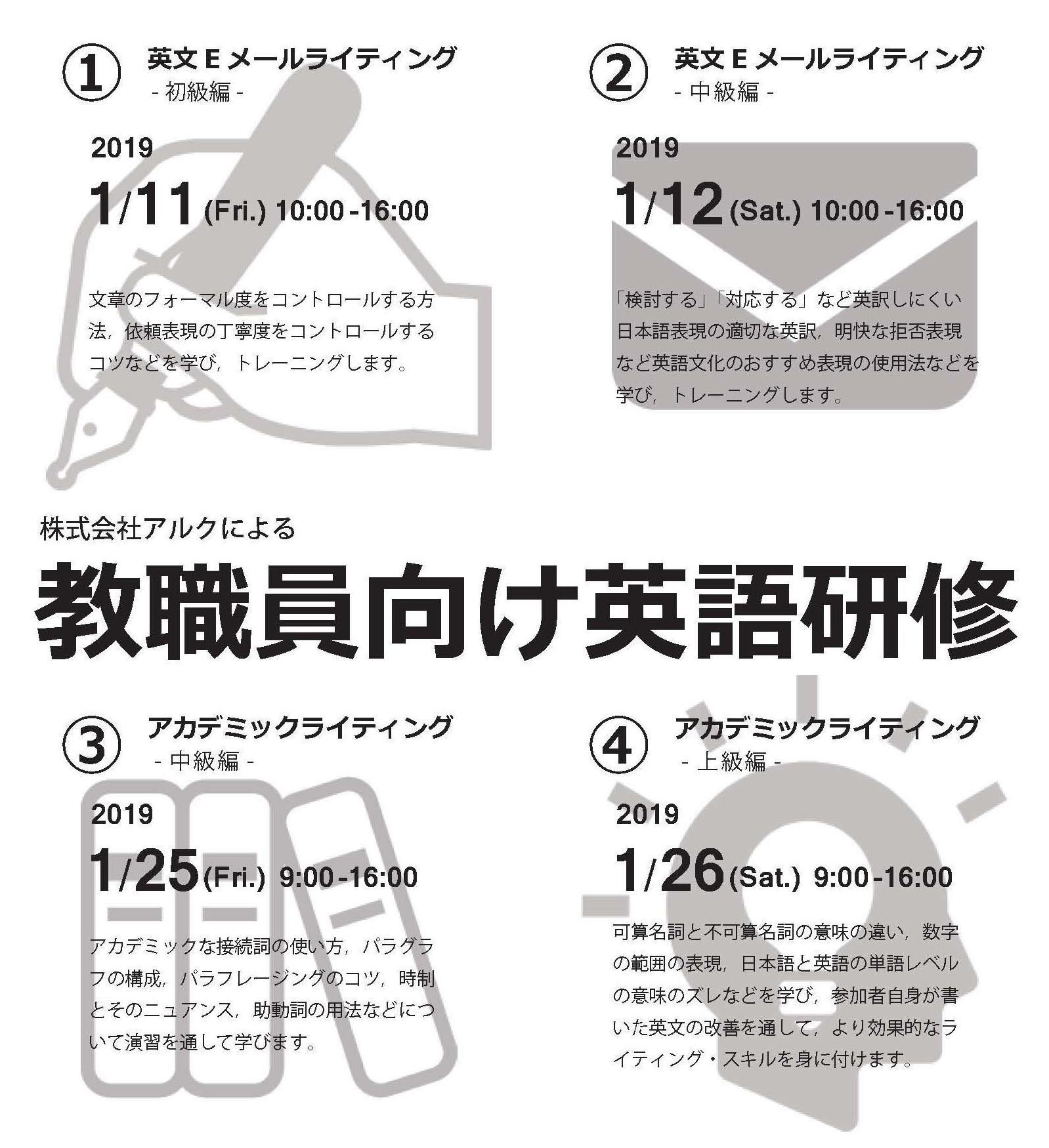 (ポスター)英語研修.jpg
