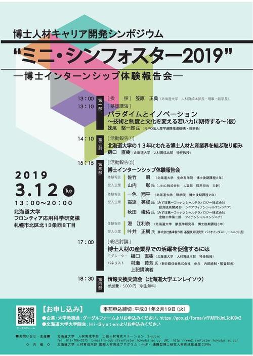 【ポスター】博士人材キャリア開発シンポジウムミニ・シンフォスター2019.jpgのサムネイル画像