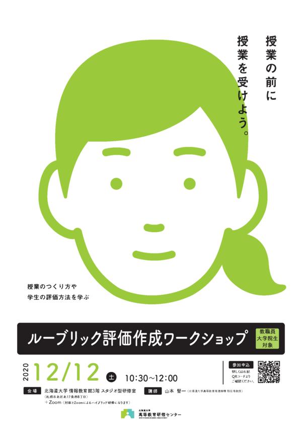 1-2(ポスター)ルーブリック評価作成ワークショップ.png