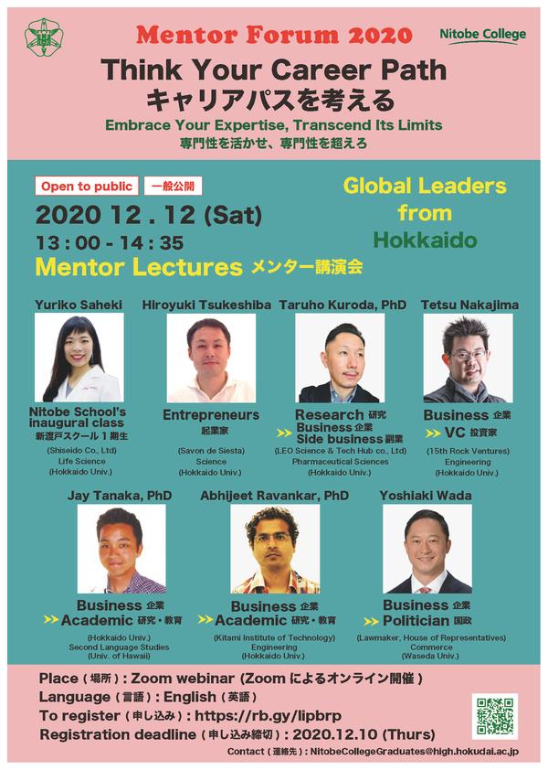 一般 メンター講演(2020)11-27.png