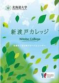 nitobe_college_panphlet.jpg