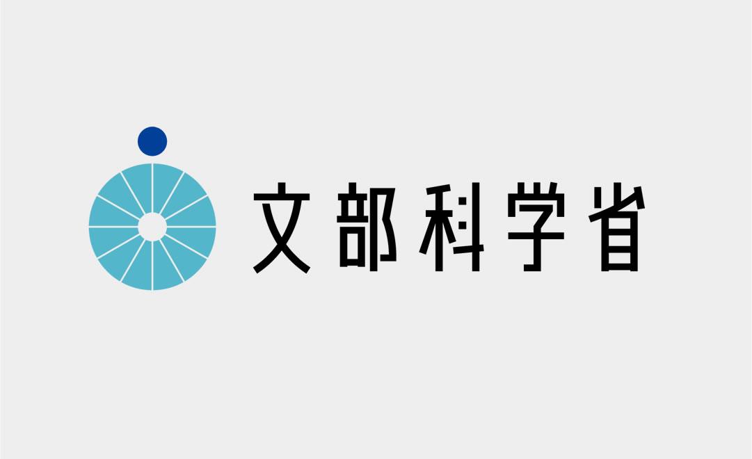 文部科学省|スーパーグローバル大学創成支援事業