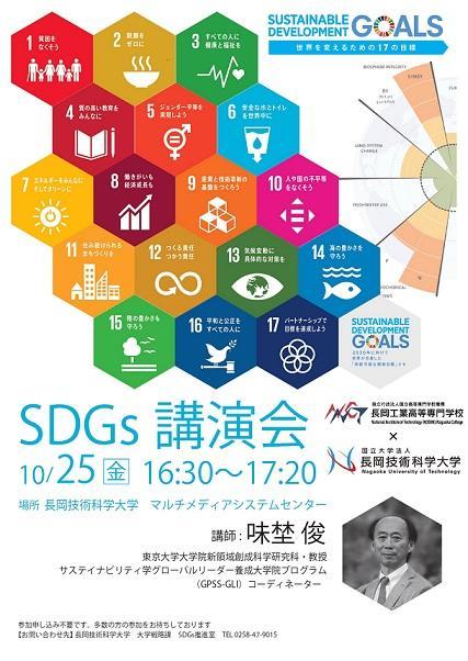 SDGs flyer_2-2.jpg