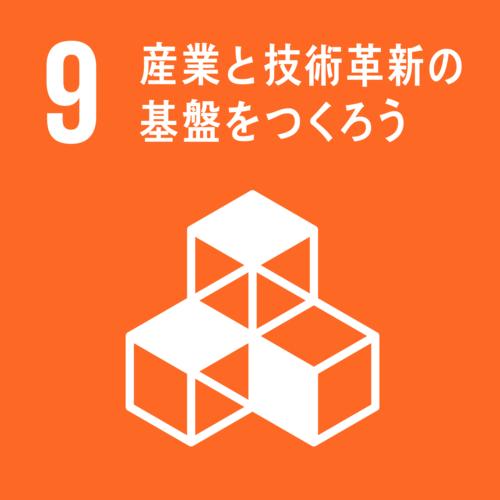 (6-1)sdg_icon_09_ja.png