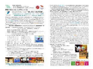 国民文化祭4.jpg