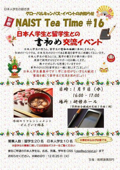 "TeaTime16_jp.jpg"""