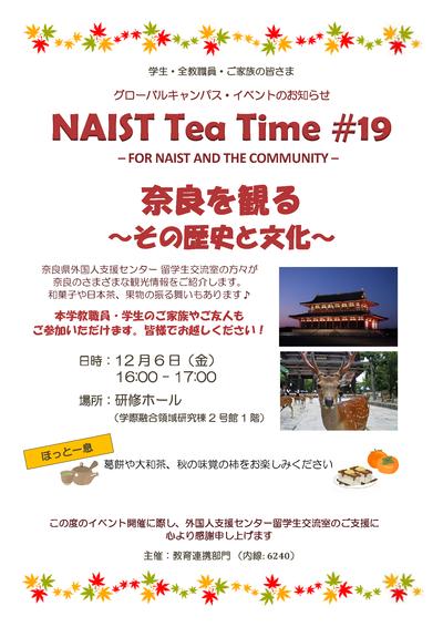 """TeaTime19flyer_jp.png"""""""