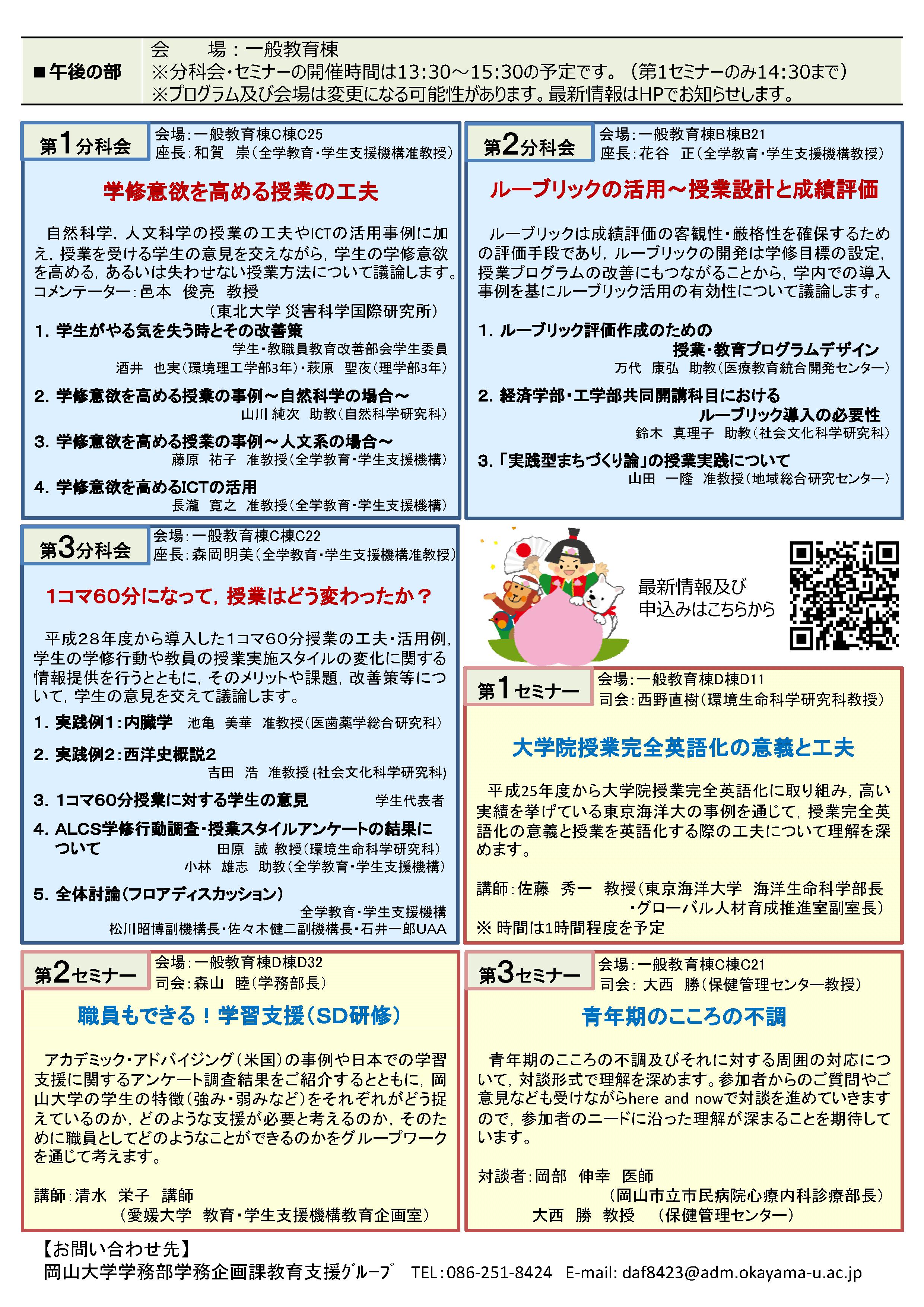 02 H29教職員研修第20回桃太郎フォーラムプログラム_ページ_2.png