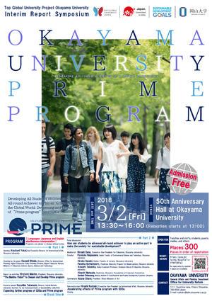 (高画質:英)180125_岡山大学SGU中間報告シンポジウムポスター(確定版・日英).jpg