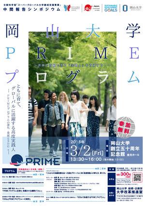 (高画質:日)180125_岡山大学SGU中間報告シンポジウムポスター(確定版・日英).jpg