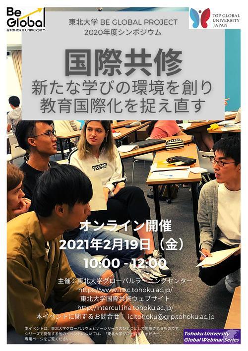 国際共修 新たな学びの環境から教育国際化を捉え直す2 (5)_ページ_1.jpg