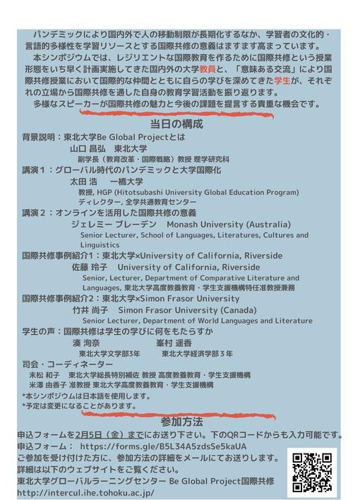 国際共修 新たな学びの環境から教育国際化を捉え直す2 (5)_ページ_2.jpg