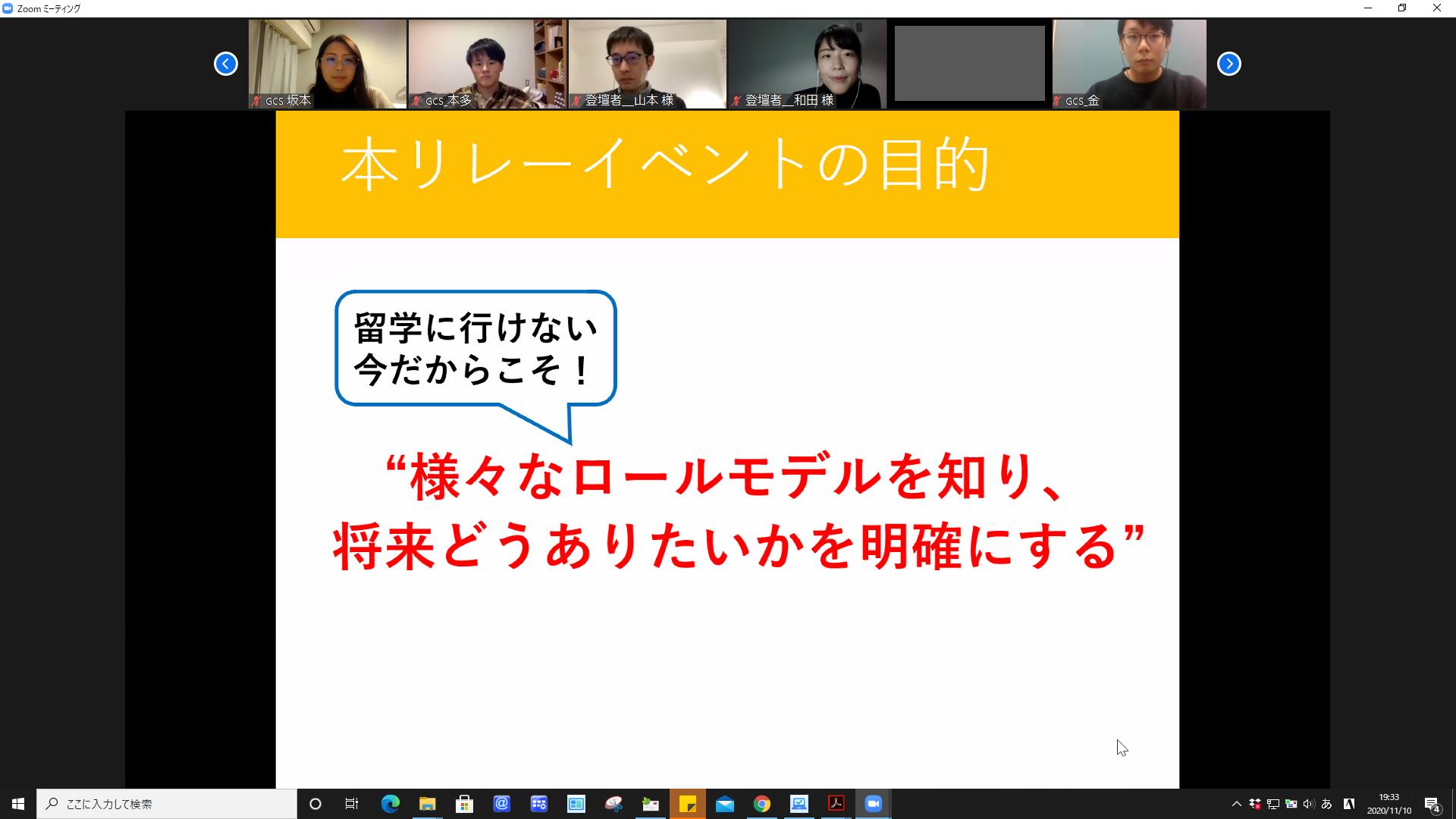 GCS_Carrer_event4_screenshot.png