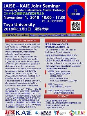 Flyer+JAISE-KAIE+Joint+Seminar-2-1.jpg