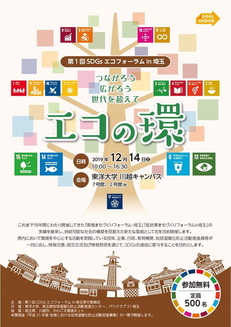 20191214_SDGs_eco_forum_in_satitama_1.jpg