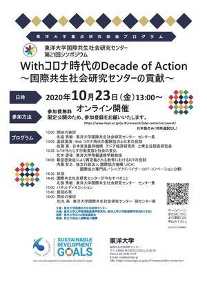 20201023_symposium_Ver4.jpg