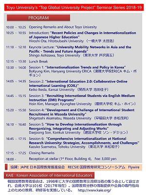 Flyer+JAISE-KAIE+Joint+Seminar-2-2.jpg