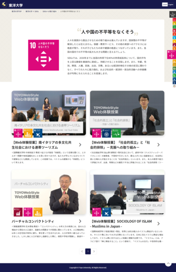 screencapture-toyo-ac-jp-ja-JP-sdgs-list-10-2020-10-15-11_16_37.png