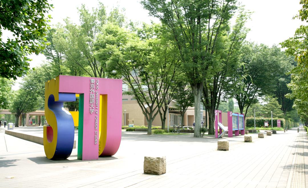 「東京外国語大学」の画像検索結果